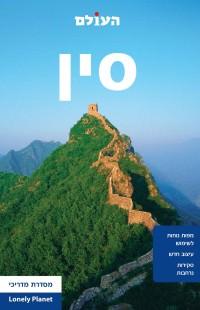 מדריך בעברית SSP סין