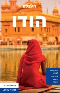 מדריך בעברית SSP הודו