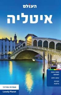 מדריך בעברית SSP איטליה