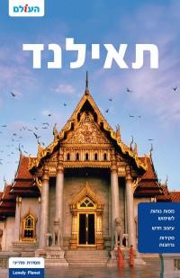 מדריך בעברית SSP תאילנד - המדריך המקיף