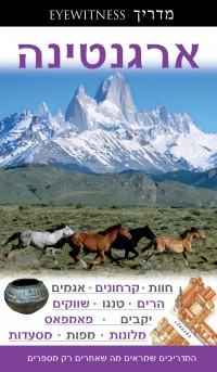 מדריך ארגנטינה  אייוויטנס העולם (ישן) 1