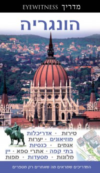 מדריך בעברית SSP הונגריה אייוויטנס