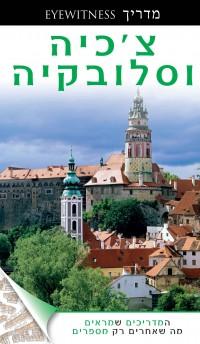 מדריך צ'כיה וסלובקיה אייוויטנס העולם (ישן) 1