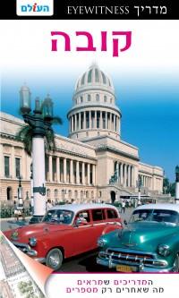 מדריך קובה אייוויטנס העולם (ישן) 1