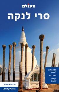מדריך בעברית SSP סרי לנקה
