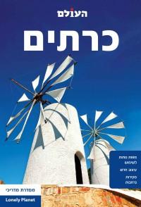 מדריך בעברית SSP כרתים