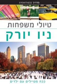 מדריך בעברית SSP ניו יורק טיולי משפחות