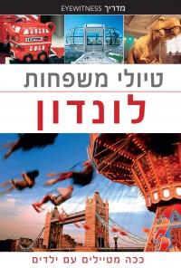 מדריך בעברית SSP לונדון טיולי משפחות
