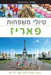 מדריך בעברית SSP פאריז טיולי משפחות