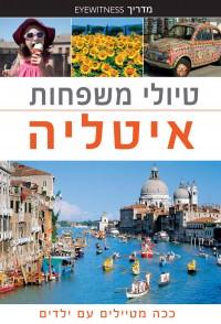 מדריך איטליה טיולי משפחות העולם (ישן) 1
