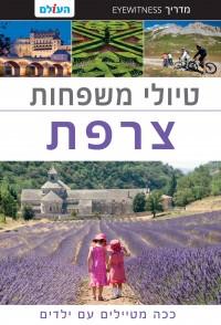 מדריך בעברית SSP צרפת טיולי משפחות