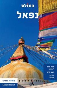 מדריך בעברית SSP נפאל