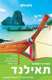 תאילנד ממוקד