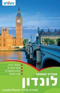 מדריך לונדון המדריך הממוקד העולם (ישן) 1