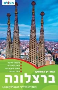 מדריך ברצלונה ממוקד העולם (ישן) 1