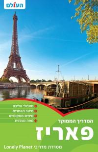 מדריך בעברית SSP פאריז המדריך הממוקד