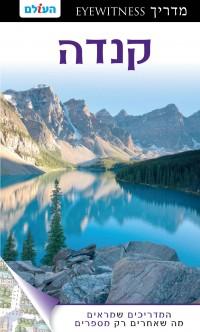מדריך בעברית SSP קנדה  אייוויטנס