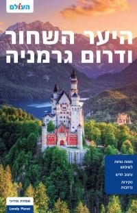 מדריך בעברית SSP היער השחור ודרום גרמניה