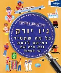 מדריך בעברית SSP ניו יורק - אין כניסה להורים