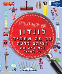 מדריך בעברית SSP לונדון - אין כניסה להורים