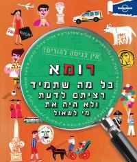 מדריך בעברית SSP רומא- אין כניסה להורים