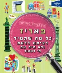מדריך בעברית SSP פאריז - אין כניסה להורים