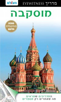 מדריך בעברית SSP מוסקבה  אייוויטנס