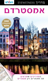 מדריך בעברית SSP אמסטרדם אייוויטנס