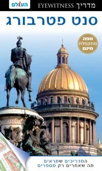 מדריך סנט פטרבורג אייוויטנס העולם (ישן) 1