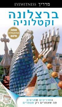 מדריך בעברית SSP ברצלונה וקטלוניה אייוויטנס