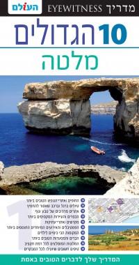 מדריך בעברית SSP מלטה 10 הגדולים