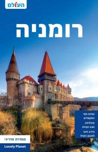 מדריך רומניה העולם (ישן)
