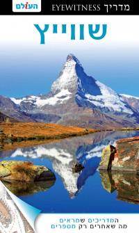 מדריך בעברית SSP שווייץ אייוויטנס