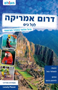מדריך בעברית SSP דרום אמריקה לכל כיס