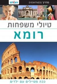 מדריך בעברית SSP רומא טיולי משפחות