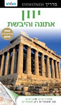 מדריך יוון אייוויטנס העולם (ישן) 2