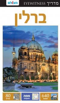 מדריך ברלין אייוויטנס העולם (ישן) 2