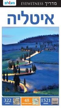 מדריך איטליה אייוויטנס העולם 2