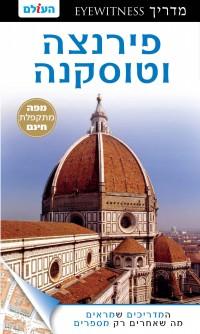 מדריך פירנצה  וטוסקנה  אייוויטנס העולם (ישן) 2