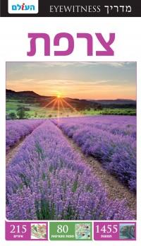 מדריך בעברית SSP צרפת אייוויטנס