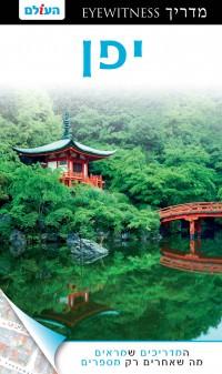 מדריך יפן  אייוויטנס העולם (ישן) 2