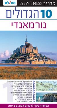 מדריך בעברית SSP נורמאנדי 10 הגדולים