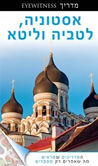 מדריך בעברית SSP אסטוניה, לטביה, ליטא אייוויטנס (בלטיות)