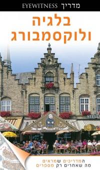 מדריך בעברית SSP בלגיה ולוקסמבורג אייוויטנס