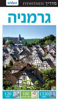 מדריך בעברית SSP גרמניה אייוויטנס