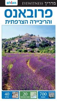 מדריך בעברית SSP פרובאנס והריביירה הצרפתית אייוויטנס