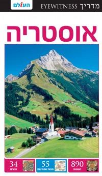 מדריך בעברית SSP אוסטריה אייוויטנס