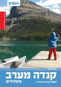 מדריך בעברית SSP קנדה מערב וצפון מערב ארה