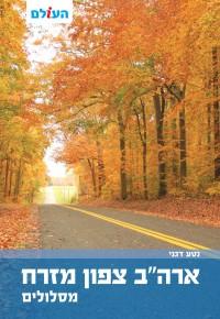 """מדריך ארה""""ב צפון מזרח מסלולים העולם (ישן) 2"""