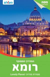 מדריך בעברית SSP רומא ממוקד